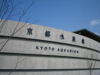 kyoutosuizokukan-12.JPG